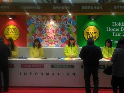 展示会 札幌にて(旭川近郊の工務店ならミヤザキホーム)
