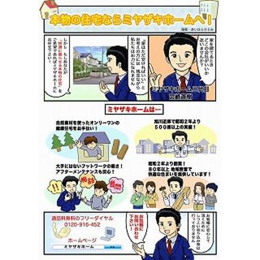 アニメ版ミヤザキホーム家づくりの流れ