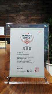 敢闘賞受賞(旭川近郊の工務店ならミヤザキホーム)